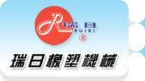 Ruian Ruiri Rubber & Plastics Machinery Co., Ltd.