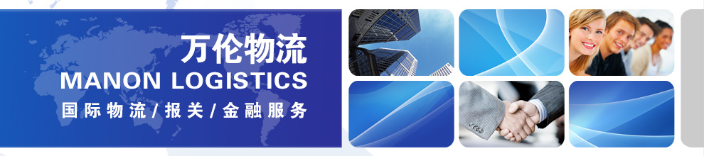 Guangzhou Manon Logistics Development Co., Ltd.