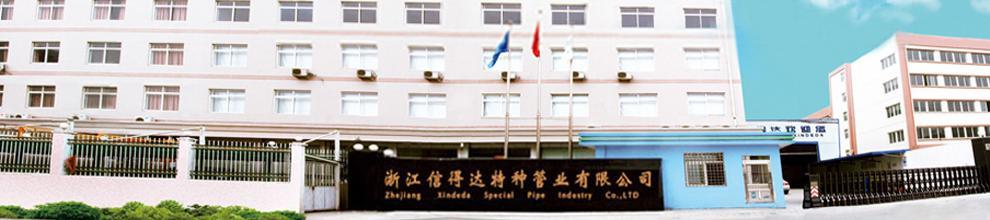Zhejiang Xindeda Special Pipe Industry Co., Ltd.