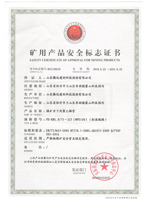 Safety Certificate of Approval for Mining Products (4)