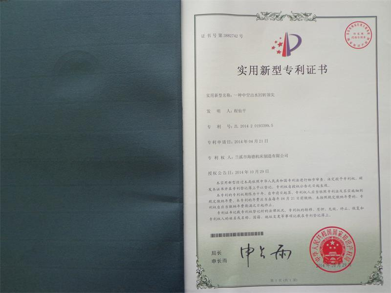 Patent Certification 6