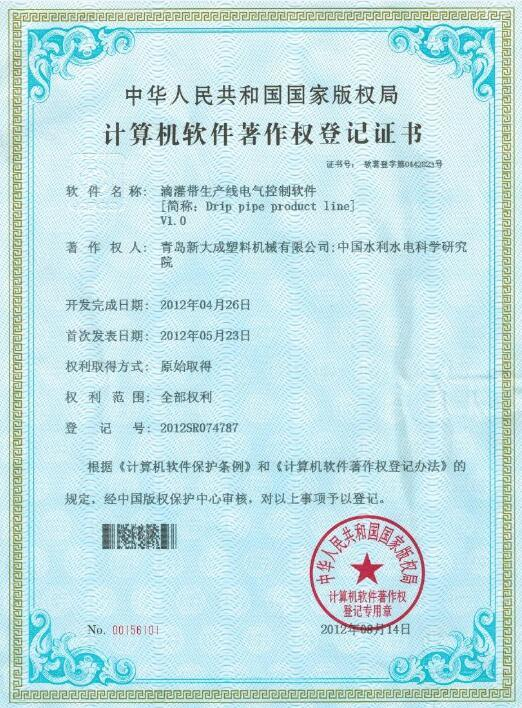 Certificate about Eletrial control system
