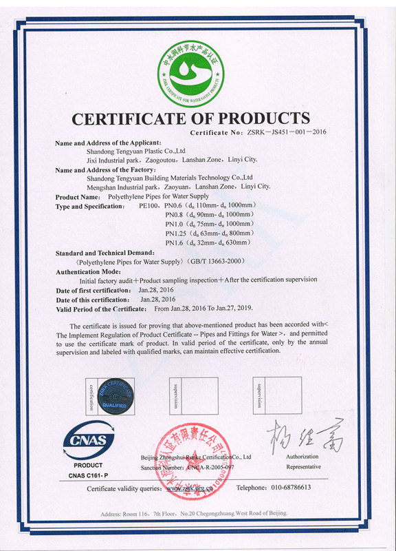 certificate of product