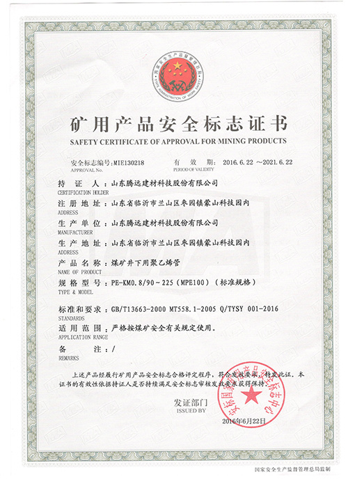 Safety Certificate of Approval for Mining Products (5)