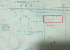 Chemical Mixing Tank ( Container Load Plan )