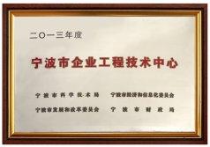 Ningbo Enterprise Engineering Technology Center