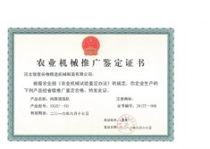 Farm Machinery Promotion License for Seed Cleaner