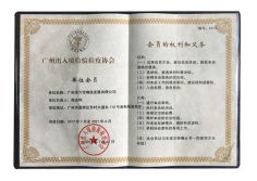 certificate of immigration inspection and quarantine association