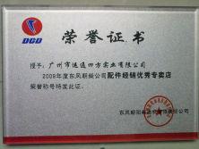 DCD certificate
