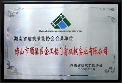 Building Energy Saving Company
