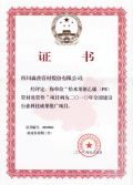 Certificate of honour on PE water pipe and fittings (Senpu)