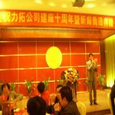 10 Years′ Celebrations of LiTuo Factory in March 12,2010