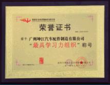 KINGA Company Honor