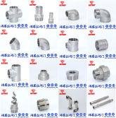 Stainless steel 304/316 industrial pipe fittings