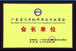 MEMBER of GD AUTO PARTS ACCESSORIES ASSOCIATION