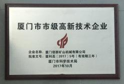 Xiamen City-level High-tech Enterprises