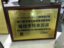 The Best Market Proformance Award