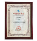 certificate of company by CHINA INTERNATIONAL COMMERCE