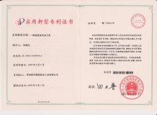 Patent Certificate4