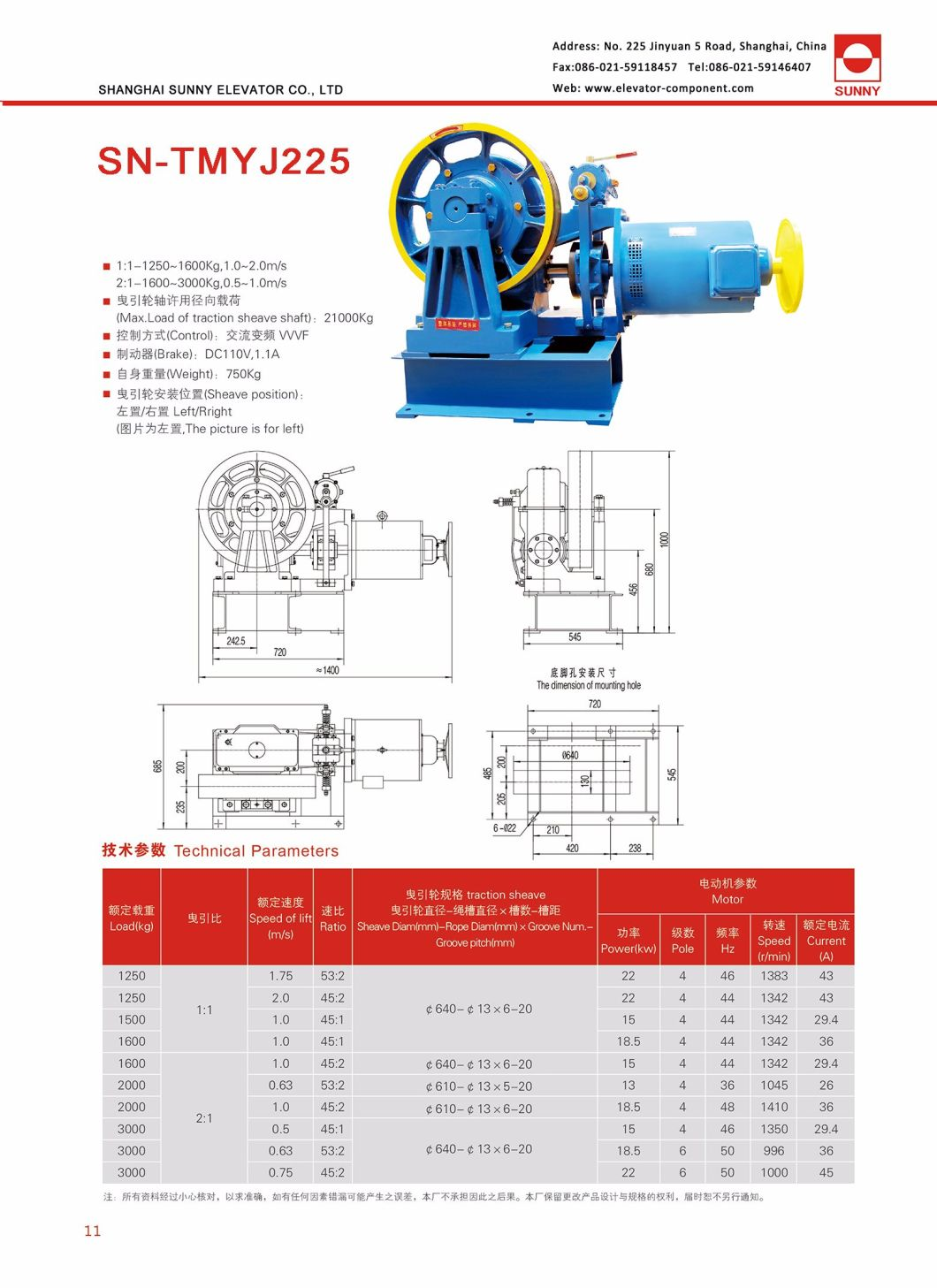 Elevator Geared Machine Sn-Yj225 (3000-3200KG, 0.5m/s)