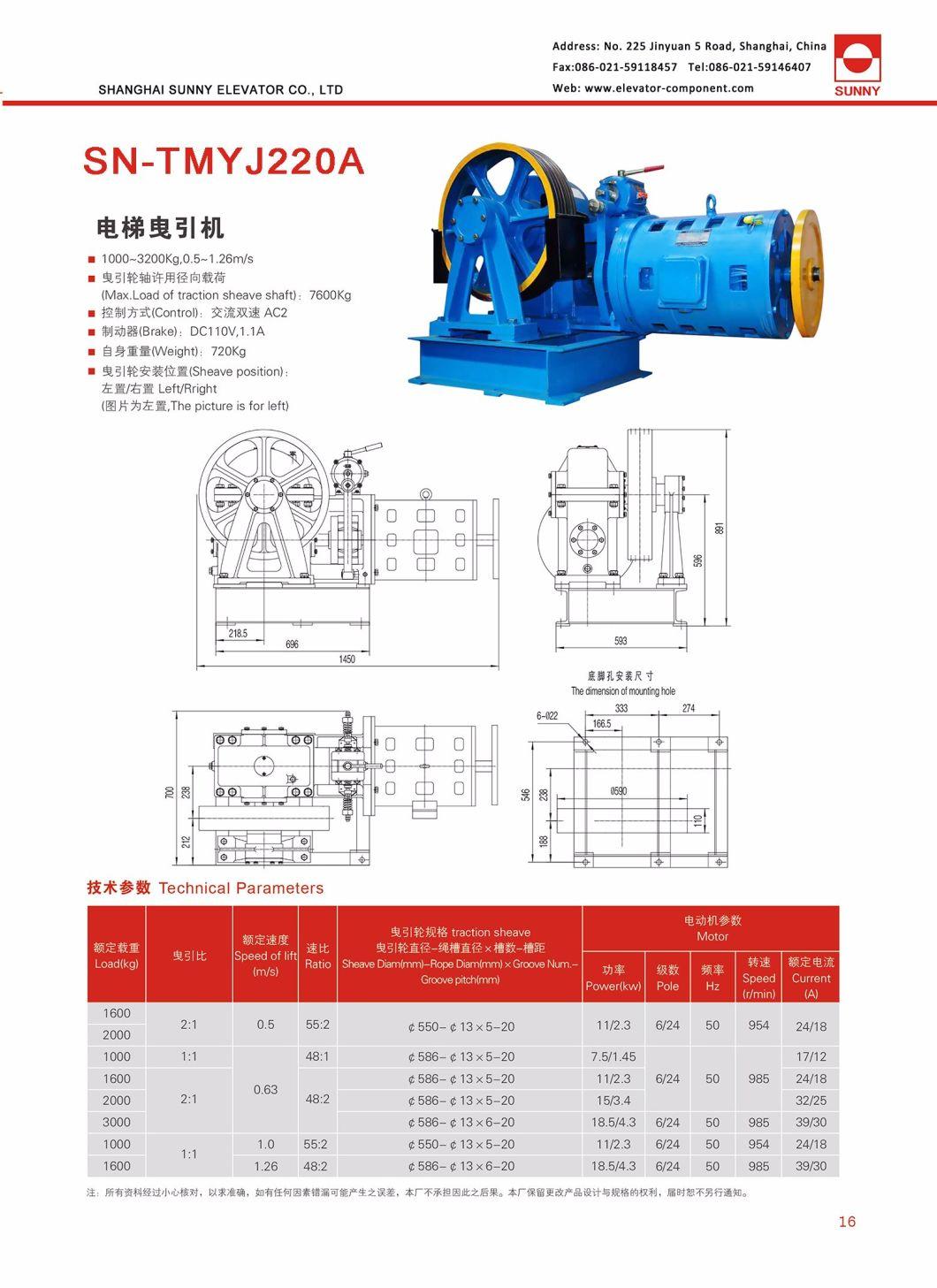Elevator Geared Machine Sn-Yj220 (1000-2000KG, 1.0~1.5m/s)