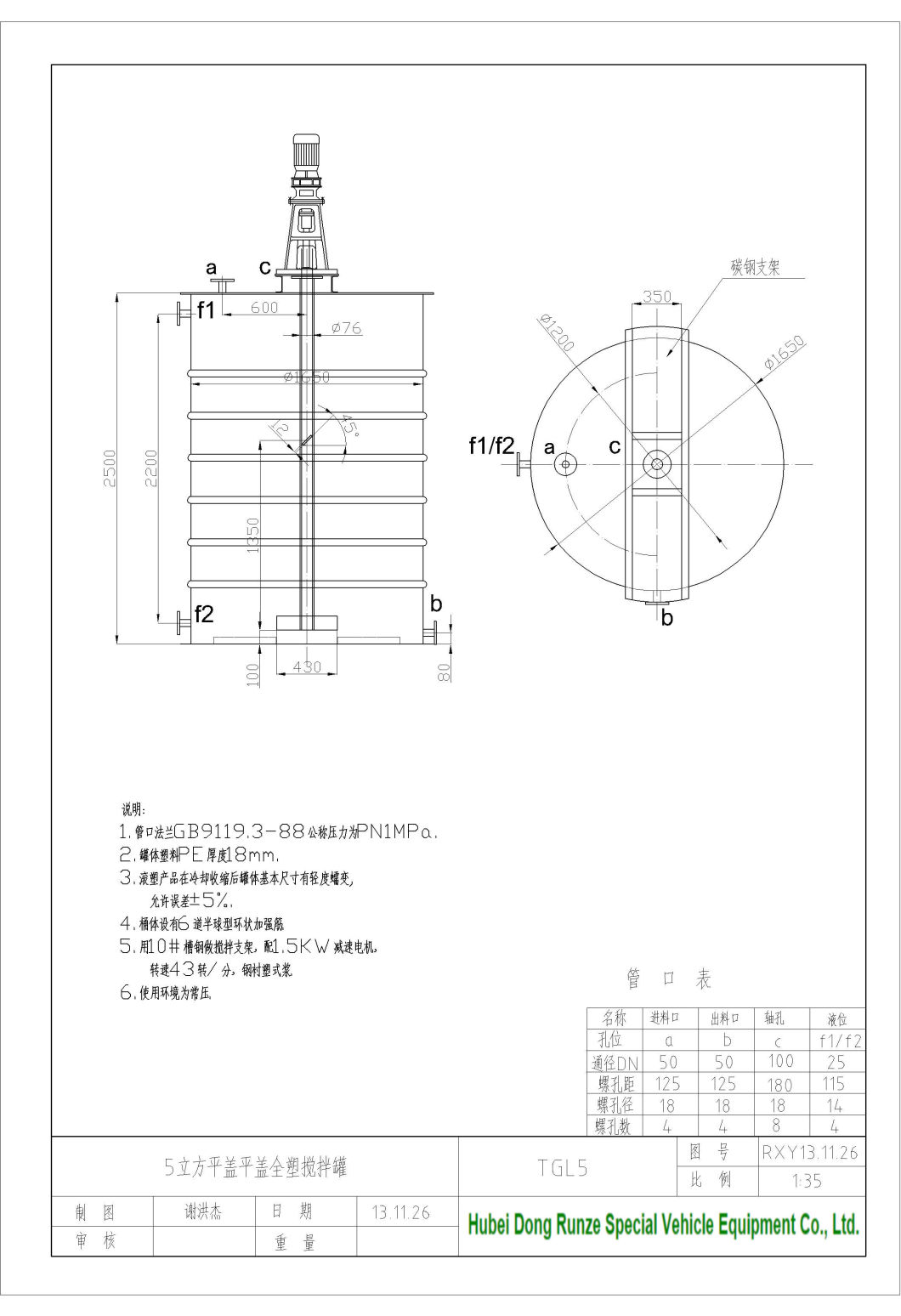Reactor Tank (Chemical Storage Reactor Tank Carbon Steel Inner lining LLDPE, Stainless Steel, PE) 1-25m3 Customize Mixer Bar