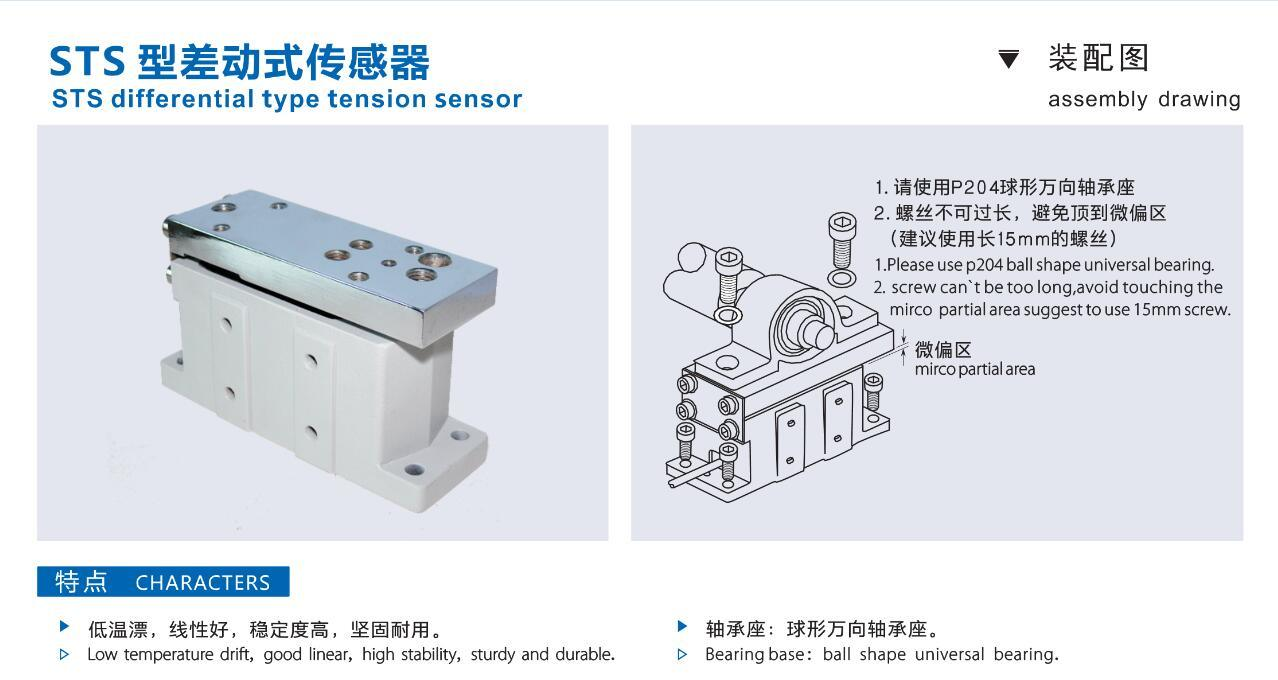 50kg Tension Loadcells for Auto Tension Controller