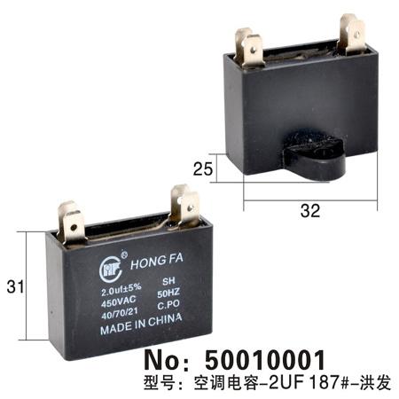 Suoer 450V 2UF Air Conditioner Capacitor (50010001)