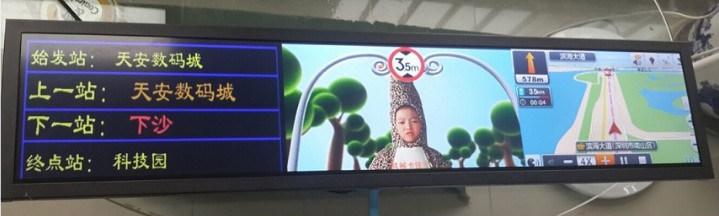 41.5inch Elongated LCD Display
