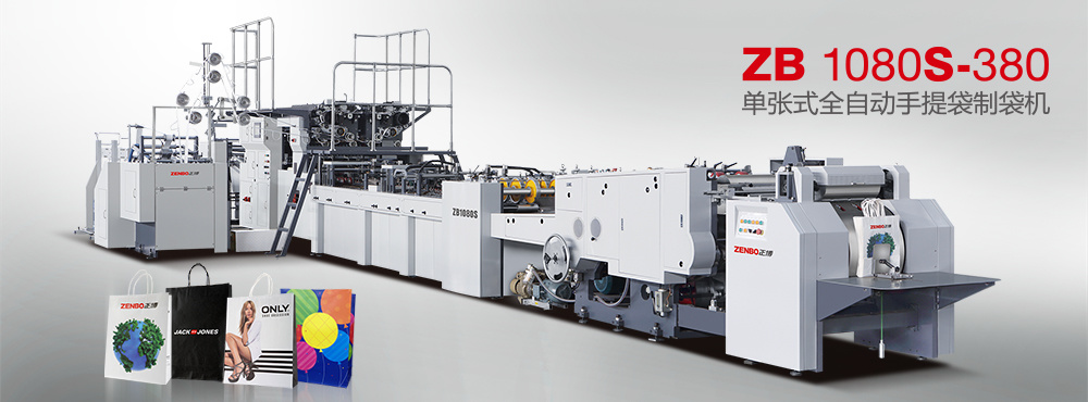 Fully Automatic Sheet-Fed Square Bottom Paper Bag Making Machine with Handle