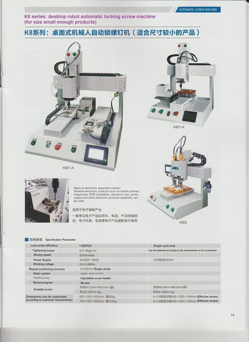 Desktop Robot Automatic Locking Screw Machine