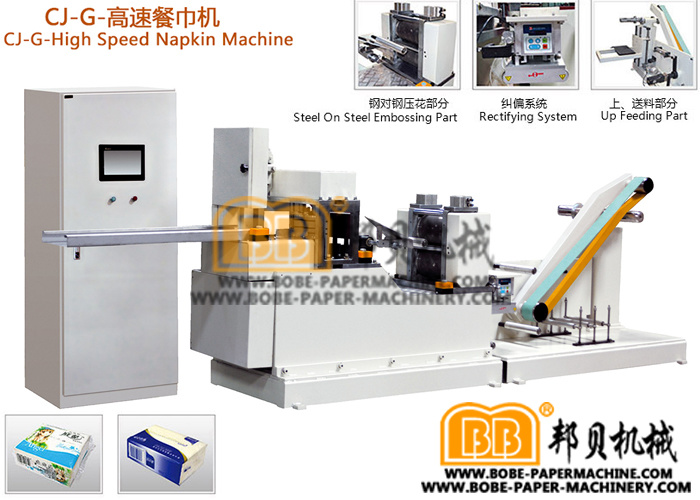 Cj-G-High-Speed Napkin Machine, Paper Machine, Paper Machinery, Napkin Machine