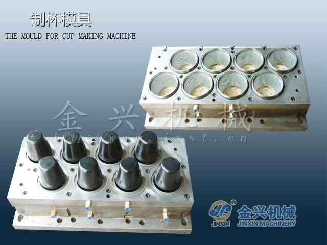 The Mould For Cup Making Machine