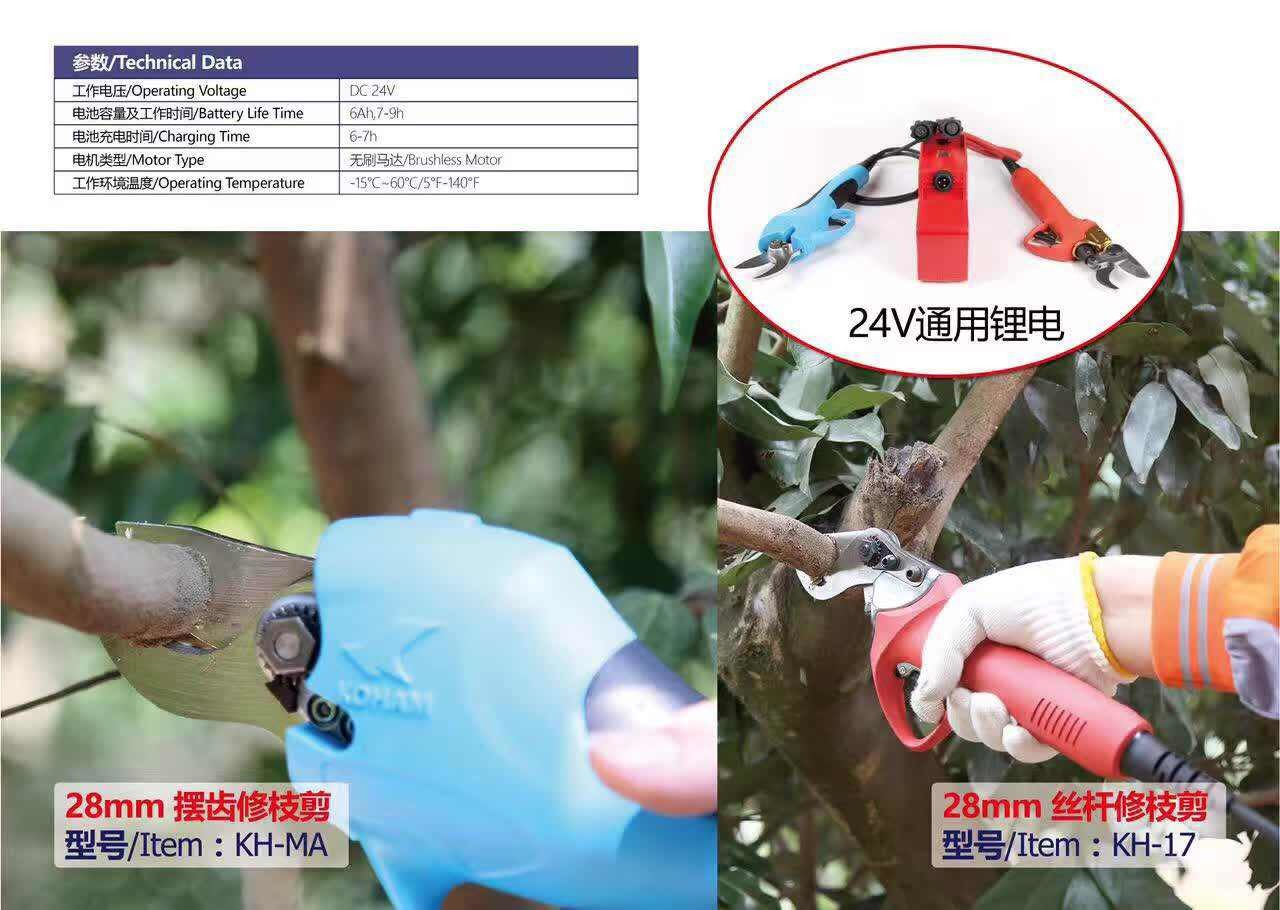 Koham 28mm Gear Driver Electric Pruner