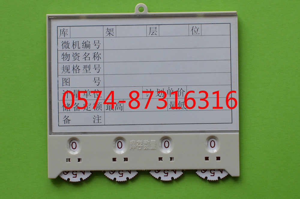 Type A 10*8.8cm Magnetic Material Card Storage Card Warehouse Card with Numbers