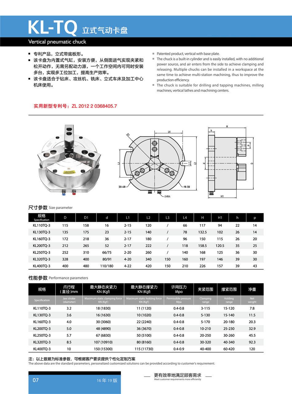 3 Jaw Vertical Hollow Pneumatic Chuck Kl110tq-3