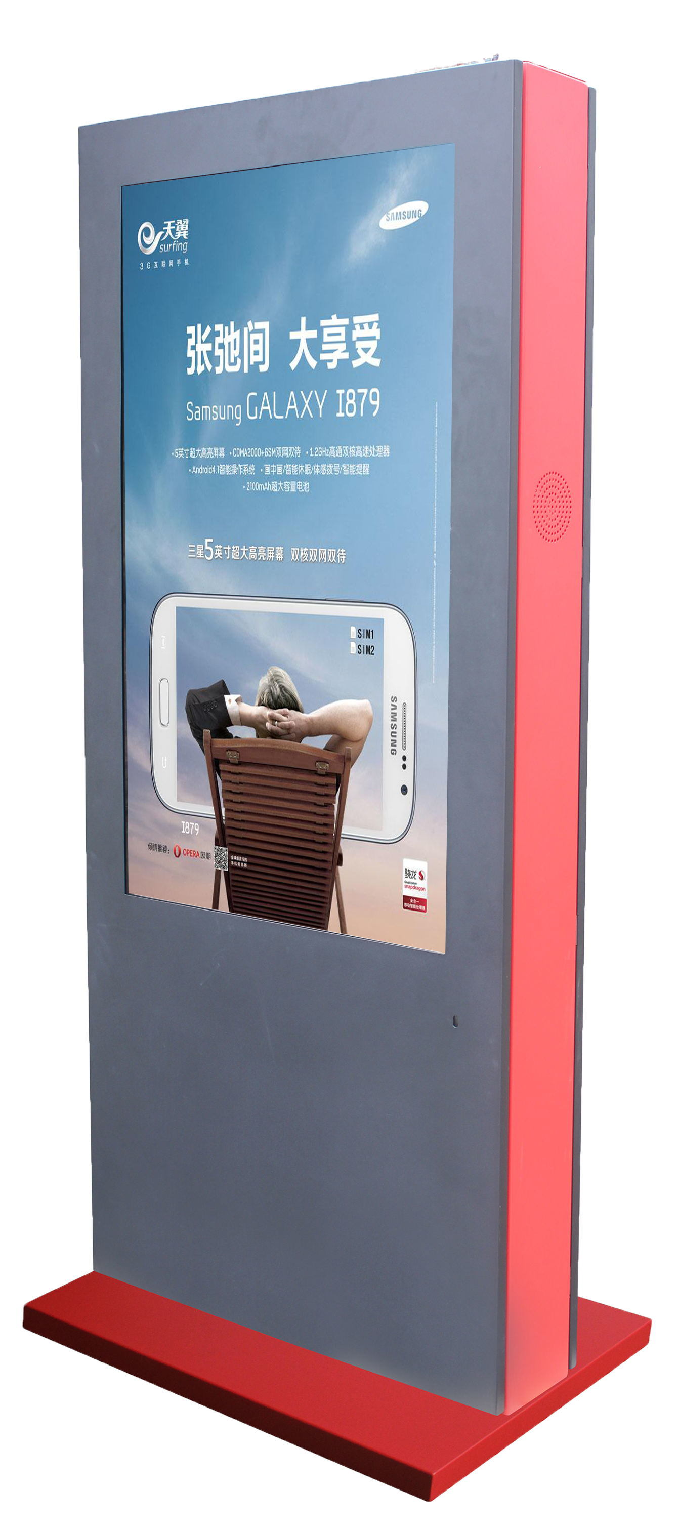 IP65 Floor Stand 42/47/55/65 Inch Digital Signage FHD Outdoor LCD Displayer