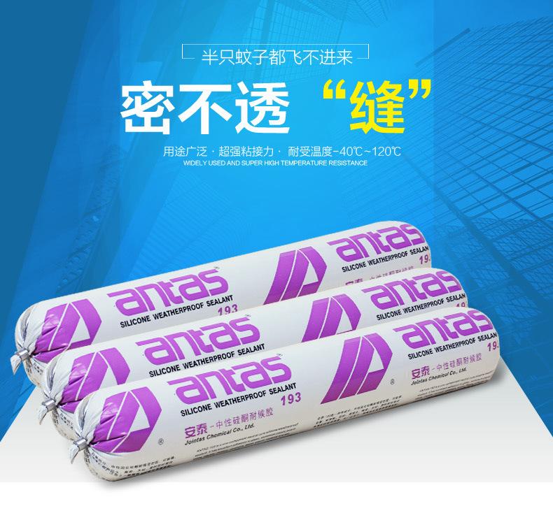 Neutral Silicone Weatherproof Sealant (Antas-193)
