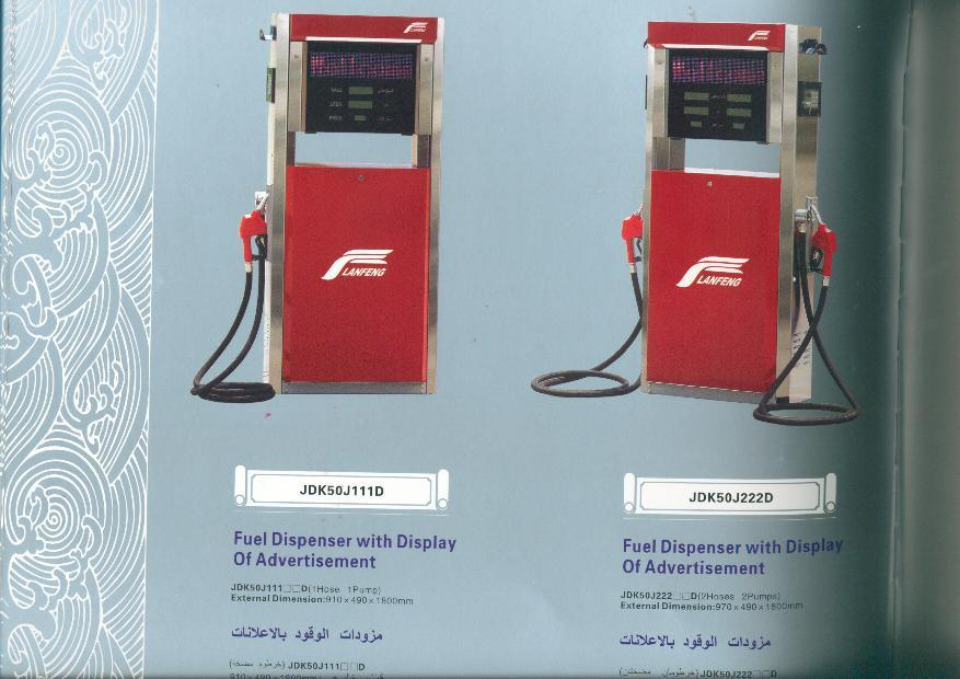 Fuel Dispenser (JDK50J111D)