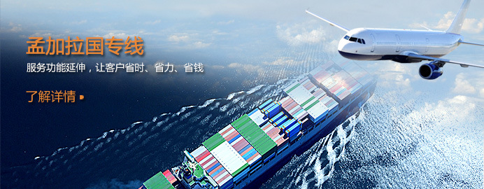 Ocean Transportation From Shanghai of China to Chittagong of Bangladesh