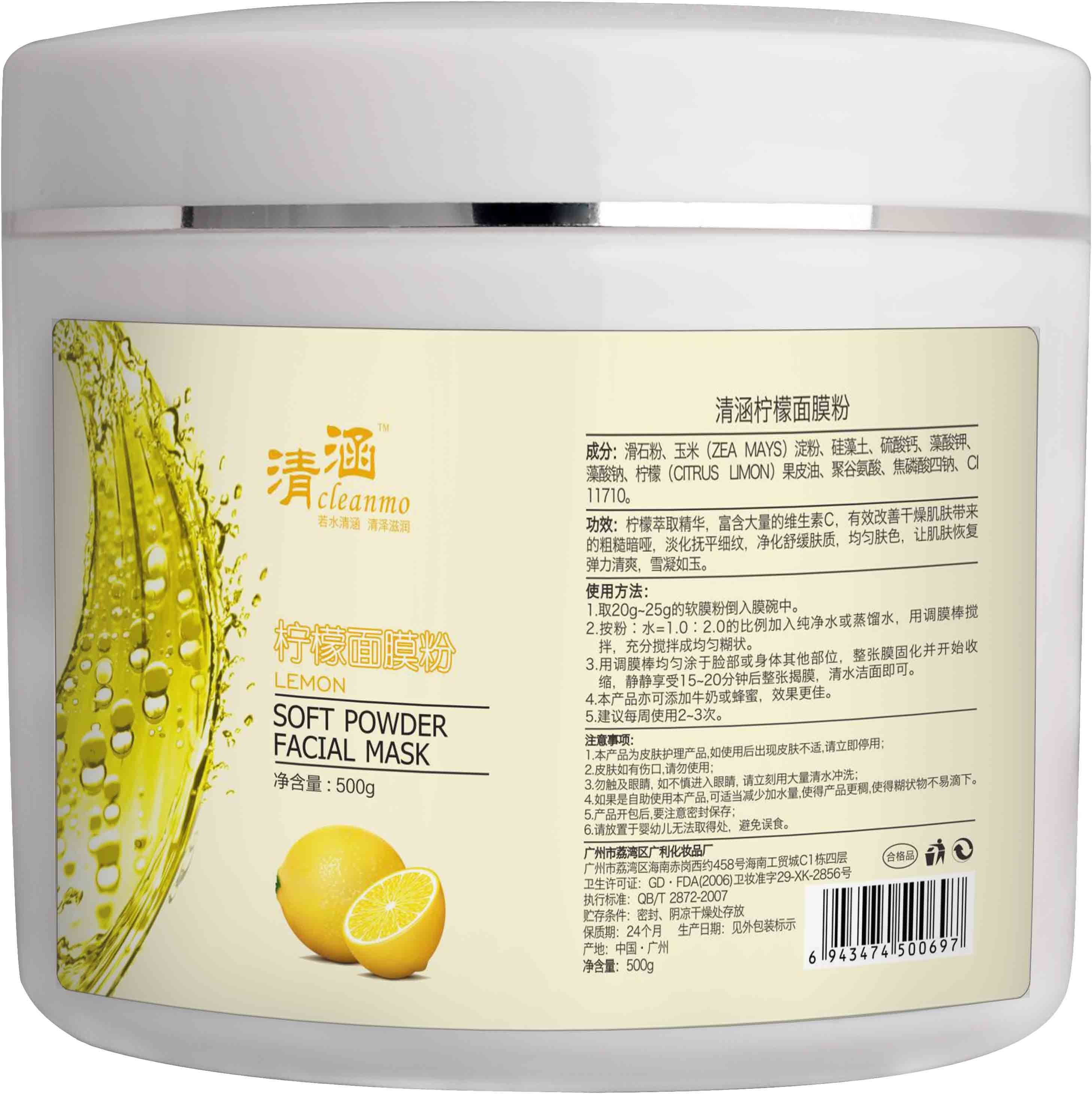 Anti-Wrinkle Lighten and Even Skin Tone Rich in Vitamin C Lemon Mask