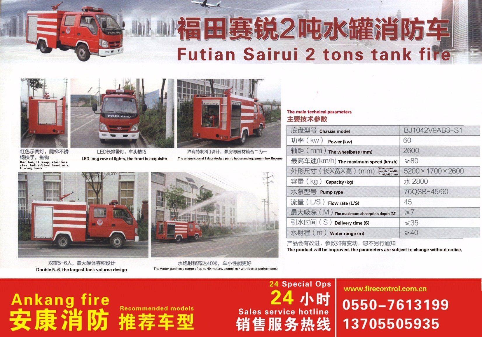 Futian Sairui 2 Tons Water Tank Fire Fighting Truck