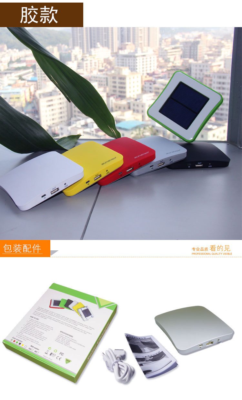 Shenzhen Wholesale Window Solar Charger / Flexible Solar Charger / Mobile Solar Rechargeable Power Bank