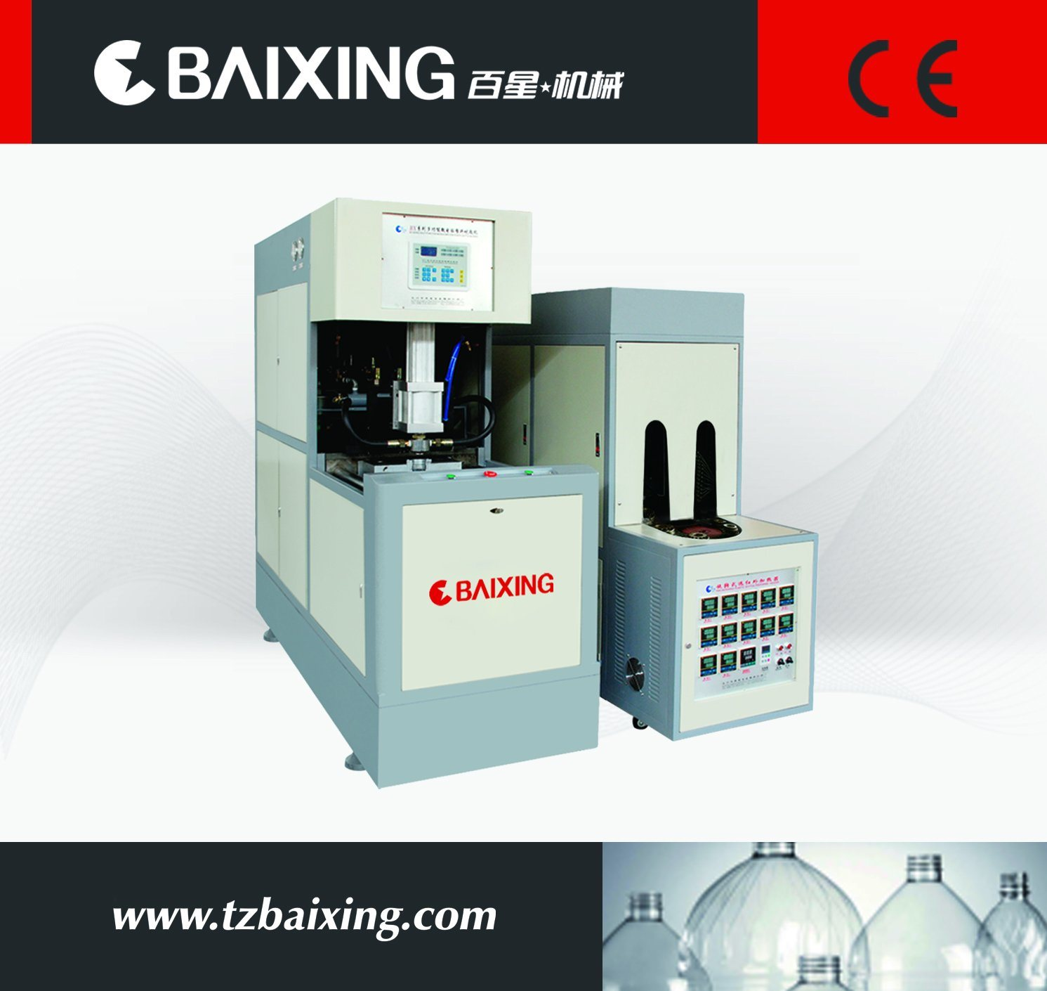 5 Gallon Blow Molding Machine (BX-D2)