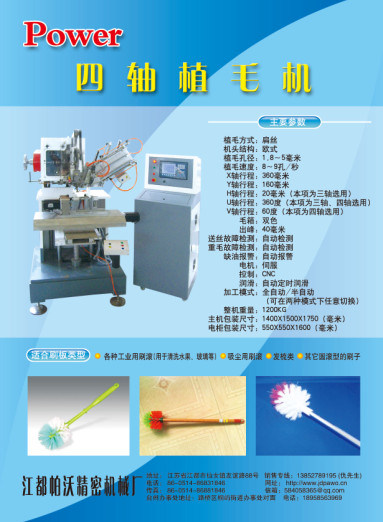 Four Axis High Speed Flat Wire Hair Tufting Machine