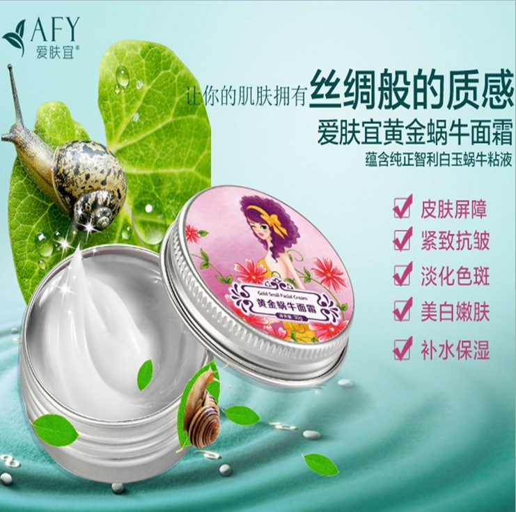 Afy Gold Snail Moisturizing Whitening Anti-Dark Circle Facial Cream Nourish Snail Repair Skin Care Face Cream Whitening Cream