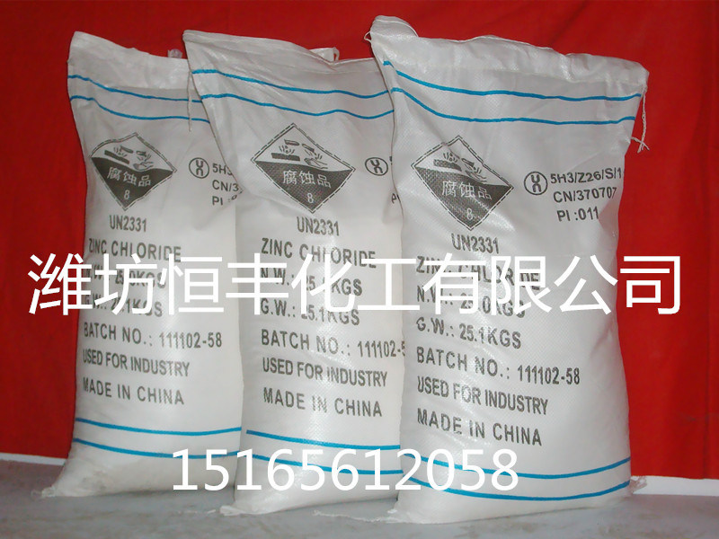 Factory Supply Battery Grade 98% Zinc Chloride