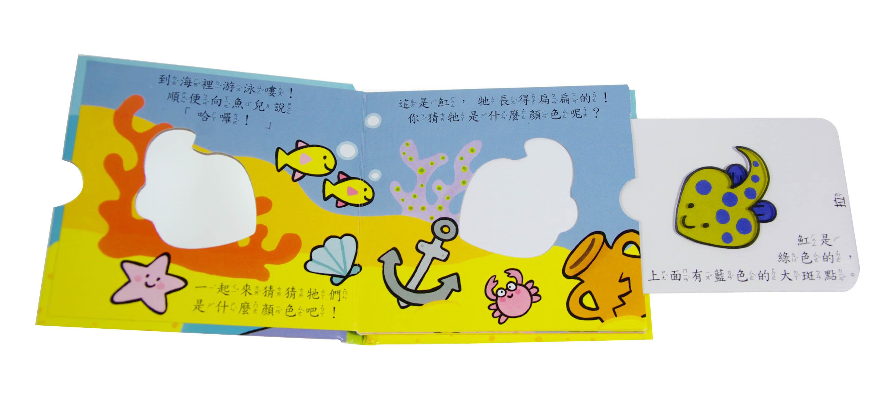 China mini fish children book nb25 china children for Children s books about fish