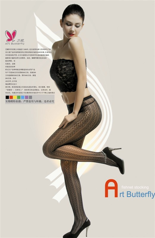 hosiery market in taiwan essay This article is written like a personal reflection or opinion essay that states a wikipedia  as hosiery in turn  fashion to hong kong and taiwan where it.