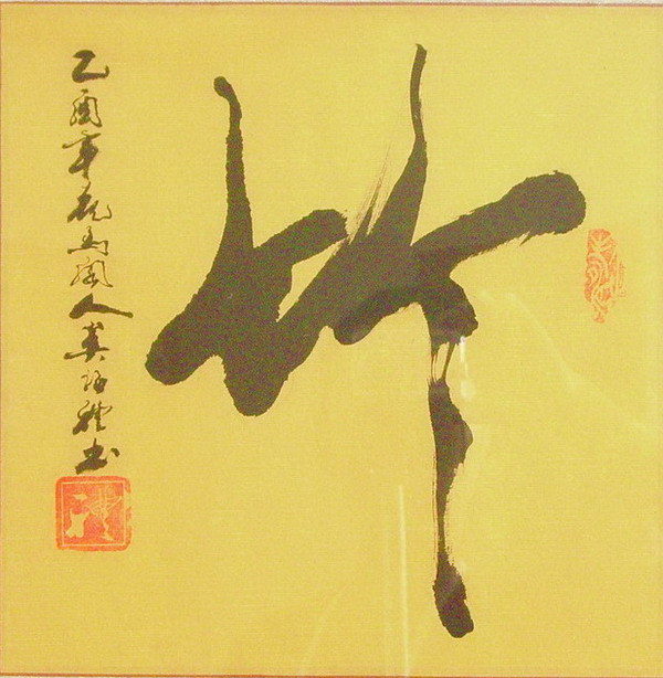 Bamboo Chinese Character Calligraphy Chinese Calligraphy